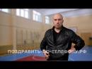 V-s.mobiПоздравлениесднемрожденияДенисуотФизрука.mp4