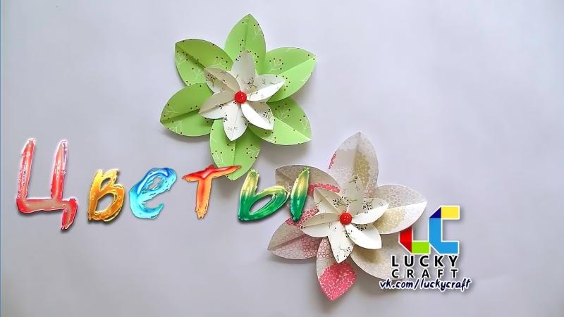 Цветы из бумаги ☺ Lucky Craft – подпишись
