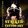 Tattoo Stalker-Art в Москве. Круглосуточно!