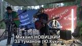 Михаил Новицкий - За туманом (Ю.Кукин) на Зажигалке-2018
