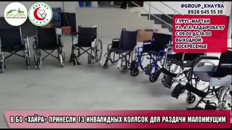 В БО Хайра привезли 13 инвалидных колясок для дальнейшего распределения между нашими братьями и сестрами инвалидами Эти коляс
