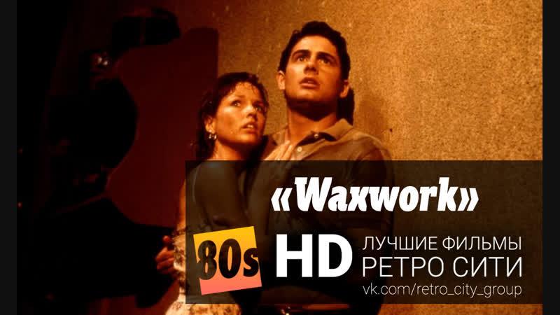 Музей восковых фигур / Waxwork (1988 год)
