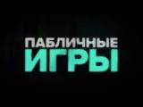Пабличные Игры, Виктор Касавцев: Привет MGK Estonia