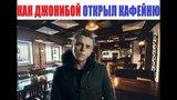 КАК ДЖОНИБОЙ КОФЕЙНЮ ОТКРЫВАЛ/ ВЕРСУС БАНК