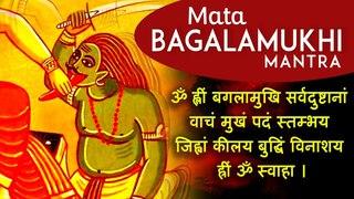 Bagalamukhi Devi Mantra Jaap Chanting | Bagalamukhi Devi Mantra | Durga Mantra | Kali Mantra