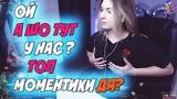Лучшие моменты Twitch | Покажи грудь | ВикуРед нашли Cтримснайперы | Топ клипы с Twitch