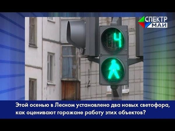 Этой осенью в Лесном установлено два новых светофора как оценивают горожане работу этих объектов