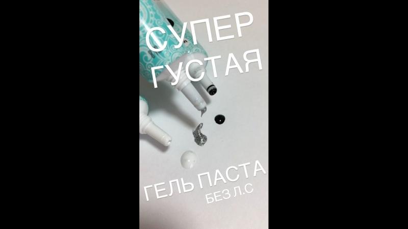 Гель паста tnl Buzytskova25