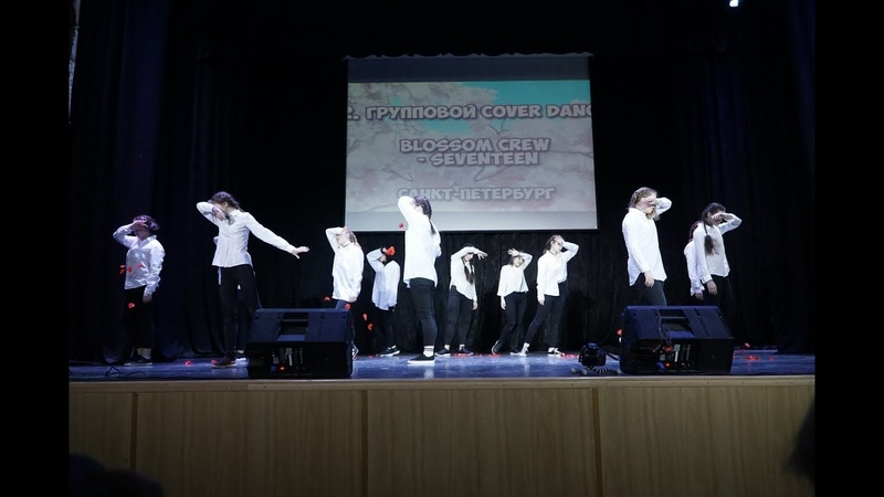 SEVENTEEN-Don`t Wanna Cry (cover by Blossom Crew) ANIMEDAY CONVENTION X 2018