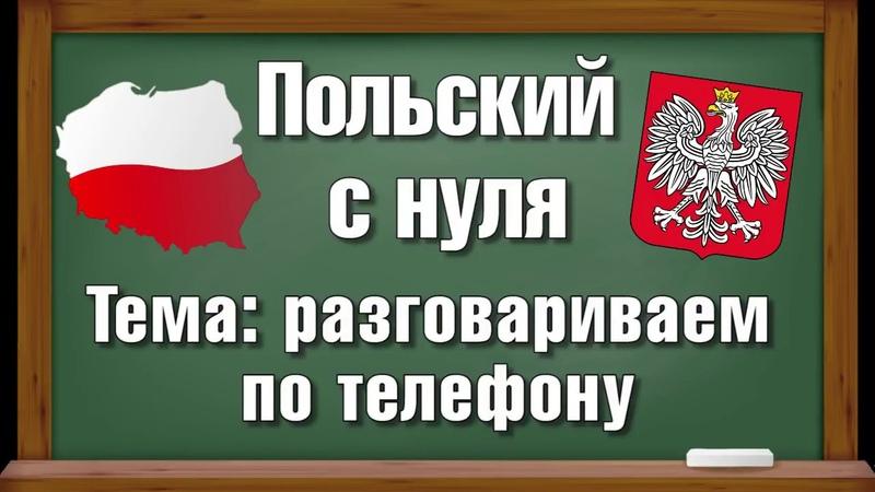 19 Разговавриваем по телефону Польский язык для начинающих Уровень А1 А2