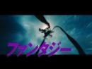 Стальной алхимик live action фильм TV трейлер 5 映画『鋼の錬金術師』TV-CM(ファミリー編)【HD】2017年12月1日公開