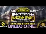 VIDEO HD ОТЧЁТ Танковый эрудит RaidCall 888 , 73337   28.04.18