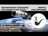 Космические телескопы и все, что нужно о них знать