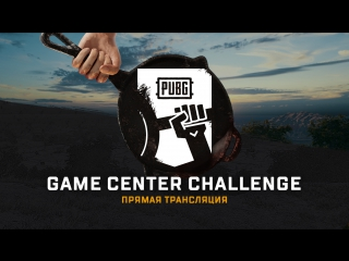 PUBG Game Center Challenge. День второй.