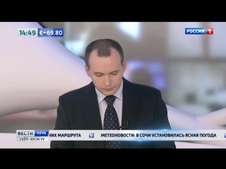 Вести Сочи 11.12.2017 14:40