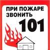 Пожарная безопасность в городе Перми