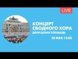 Концерт сводного хора на Дворцовой площади. Онлайн-трансляция