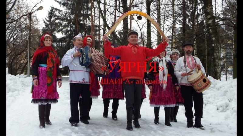 Ӱярня пайрем - 2017 «Шайра» ансамбль. видео ©Иван Богомолов
