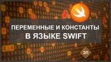 Переменные и константы в языке Swift