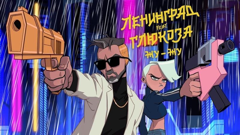 Ленинград ft. Глюк'oZa (ft. ST) Жу-Жу / Leningrad ft. Gluk'oZа (ft. ST) Ju-Ju