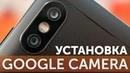 Установка Google Camera HDR на Xiaomi Redmi Note 5 за 5 минут инструкция без ROOT