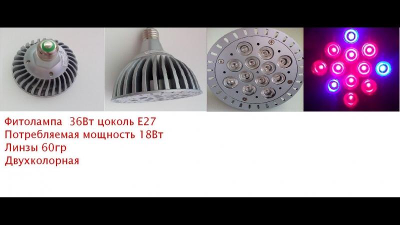 Фитолампа 36 Вт цоколь Е27