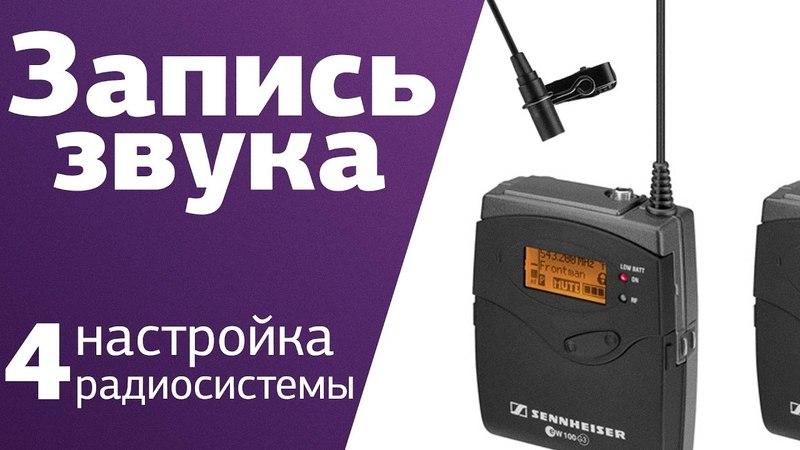 Урок по записи звука | Настраиваем РАДИОСИСТЕМУ | звукорежиссер Владимир Сухарев на Amlab.me