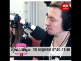5sta Family-БылоНеБыло (Красавцы Love Radio)