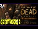 The Walking Dead: Season Two - ЭПИЗОД 2 МЕЖ ДВУХ ОГНЕЙ (РУССКАЯ ОЗВУЧКА)🍎
