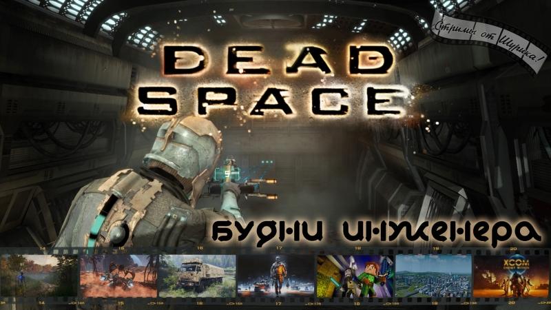 Dead Space. Классика космических ужастиков.