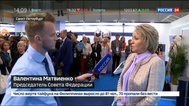 Новости на Россия 24 • Валентина Матвиенко: возрастающая роль женщин в мире становится все очевиднее