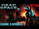 Dead Space 2 - НекроКроки возвращаются [R]