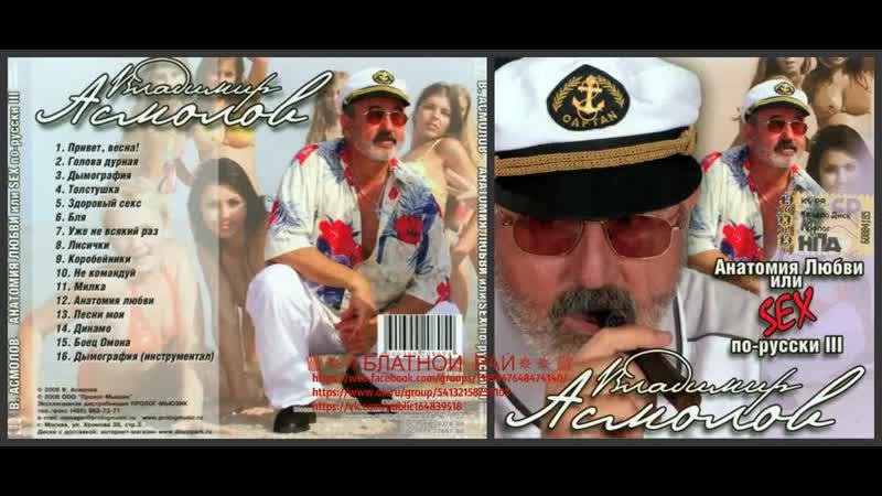 Владимир Асмолов «Анатомия любви или sex по-русски III» 2008