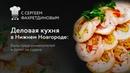 8 Деловая кухня в Нижнем Новгороде