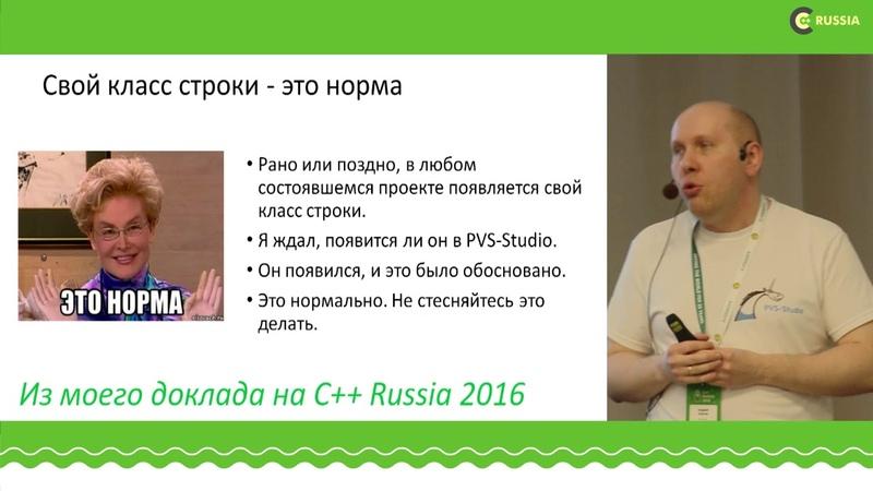 C Russia 2018: Андрей Карпов, Эффективный C (Маерс тут ни при чём :)