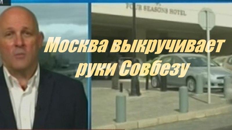 CNN: Россия давит со всех сторон и сеет сомнения в расследовании ОЗХО