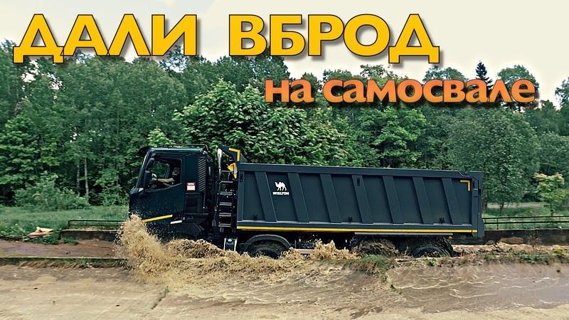 ВБРОД на RENAULT K 8x4 тест-драйв Рено К (самосвал)