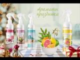 Очищение воздуха и ароматы праздника