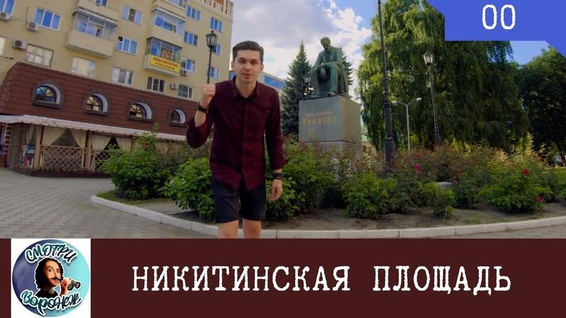 Никитинская площадь   Смотри Воронеж