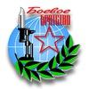 Всероссийская организация «БОЕВОЕ БРАТСТВО»