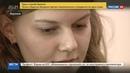Новости на Россия 24 Доступная среда инновации для инвалидов