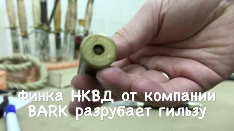 Финка НКВД от компании BARK рубит гильзу