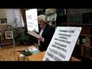 В Мичуринской центральной библиотеке состоялся вечер поэта Геннадия Шеховцова посвященный 60 летию поэта