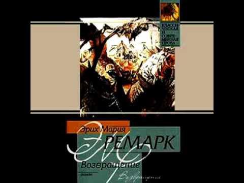 Эрих Мария Ремарк - Возвращение. Часть 2\3 (аудиокнига)