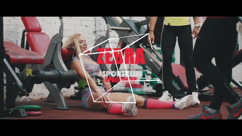 Убийственные ноги от Кристины Самофал - Zebra SportClub г.Краснодар