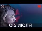 Дублированный трейлер фильма «Невидимка»