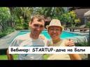 ВЕБИНАР: Путешествия В ПОТОКЕ: StartUP-дача на Бали с Евгением Касьяновым