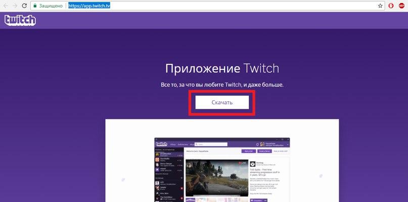 Twitch App — гайд на лучший войс в галактике ваншотов из