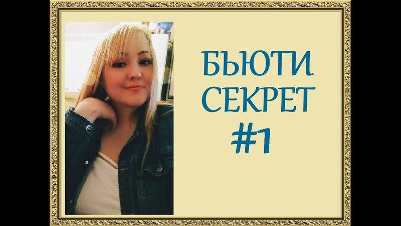 Бьюти секрет номер 1 от Кати Суворовой Экспресс метод избавления от покраснений кожи на лице Экспрес
