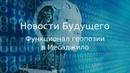 Функционал геопозии в Месаджило Новости Будущего Советское Телевидение